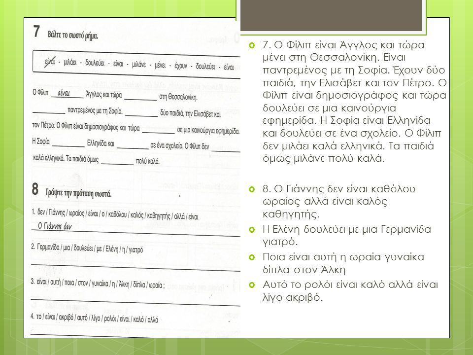  7. Ο Φίλιπ είναι Άγγλος και τώρα μένει στη Θεσσαλονίκη.