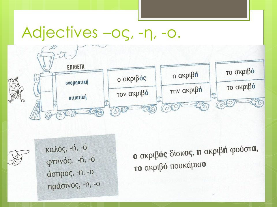 Adjectives –ος, -η, -ο.