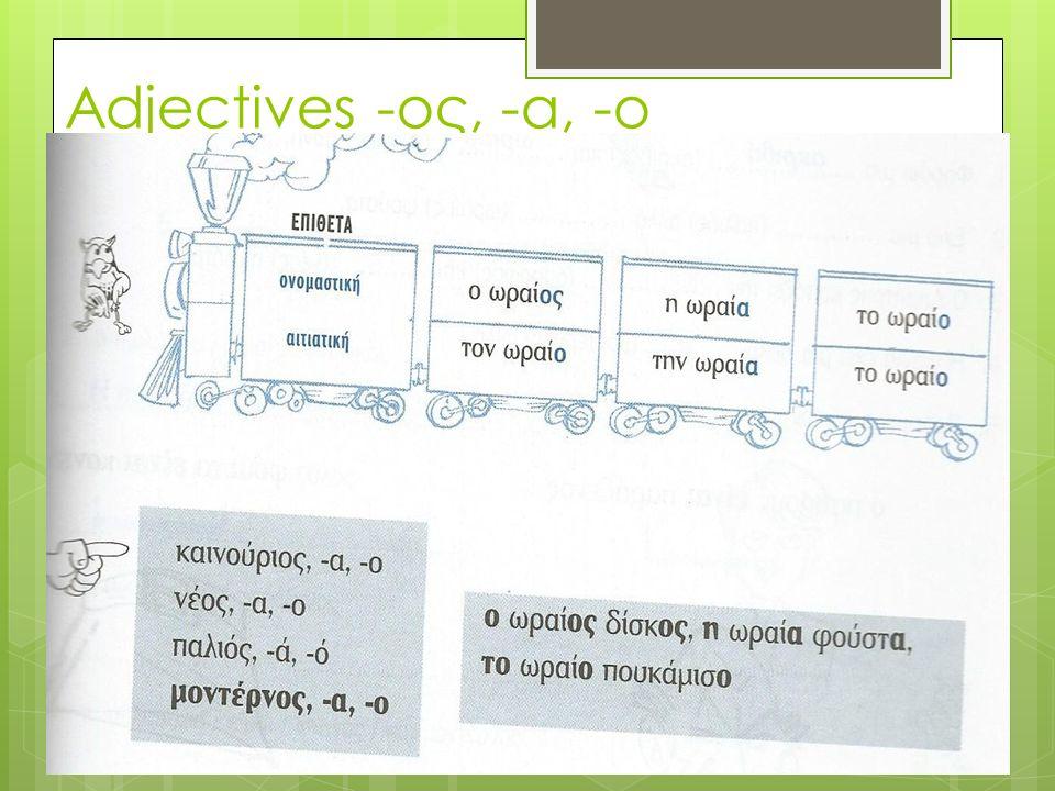 Adjectives -ος, -α, -ο