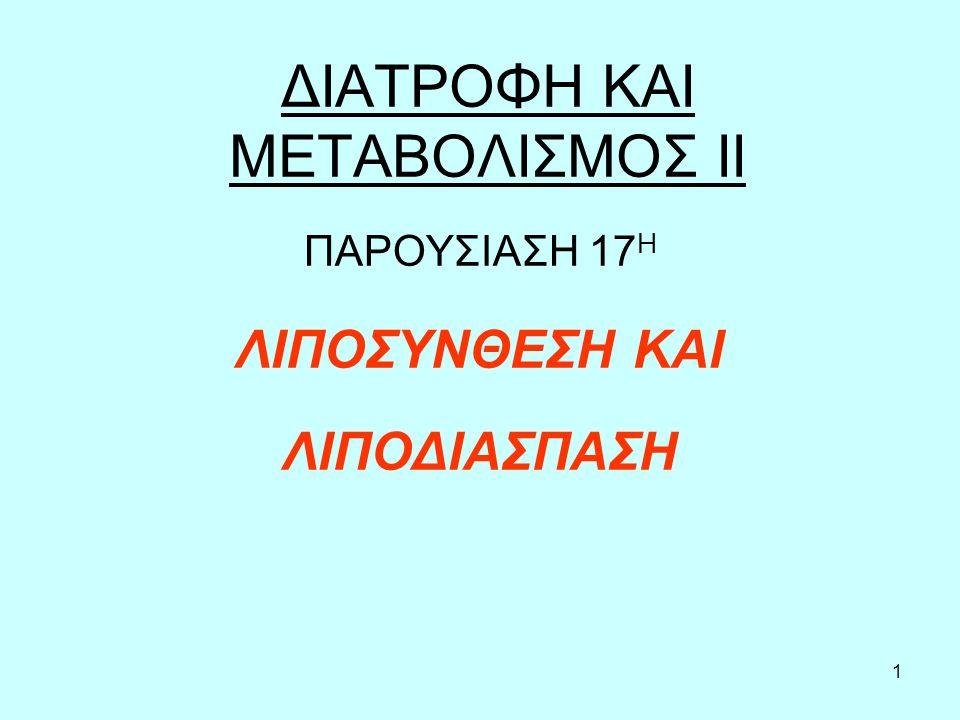 1 ΔΙΑΤΡΟΦΗ ΚΑΙ ΜΕΤΑΒΟΛΙΣΜΟΣ ΙΙ ΠΑΡΟΥΣΙΑΣΗ 17 Η ΛΙΠΟΣΥΝΘΕΣΗ ΚΑΙ ΛΙΠΟΔΙΑΣΠΑΣΗ