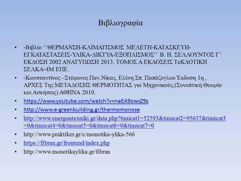 Βιβλιογραφία -Βιβλίο ''ΘΕΡΜΑΝΣΗ-ΚΛΙΜΑΤΙΣΜΟΣ ΜΕΛΕΤΗ-ΚΑΤΑΣΚΕΥΗ- ΕΓΚΑΤΑΣΤΑΣΕΙΣ-ΥΛΙΚΑ-ΔΙΚΤΥΑ-ΕΞΟΠΛΙΣΜΟΣ'' Β.