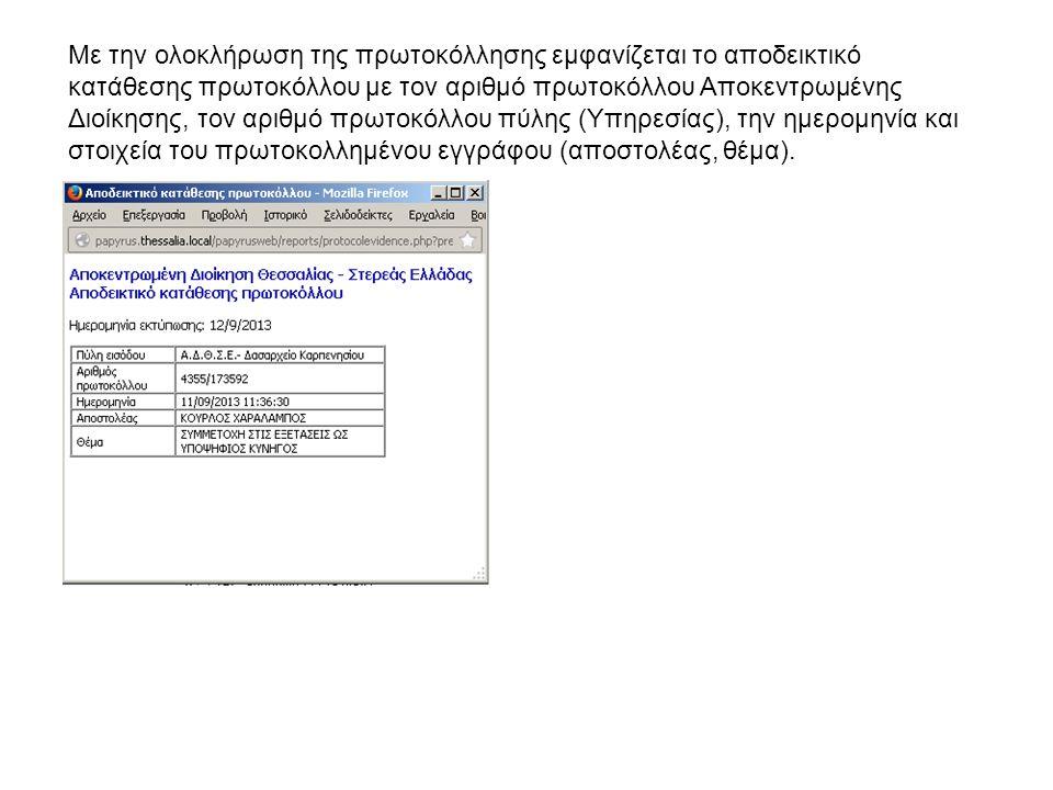 Με την ολοκλήρωση της πρωτοκόλλησης εμφανίζεται το αποδεικτικό κατάθεσης πρωτοκόλλου με τον αριθμό πρωτοκόλλου Αποκεντρωμένης Διοίκησης, τον αριθμό πρωτοκόλλου πύλης (Υπηρεσίας), την ημερομηνία και στοιχεία του πρωτοκολλημένου εγγράφου (αποστολέας, θέμα).