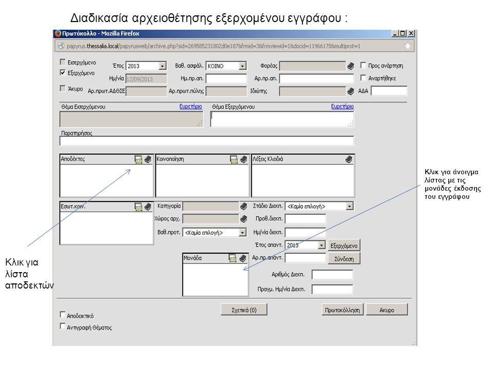 Διαδικασία αρχειοθέτησης εξερχομένου εγγράφου : Κλικ για λίστα αποδεκτών Κλικ για άνοιγμα λίστας με τις μονάδες έκδοσης του εγγράφου