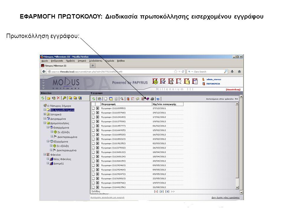 Πρωτοκόλληση εγγράφου: ΕΦΑΡΜΟΓΗ ΠΡΩΤΟΚΟΛΟΥ: Διαδικασία πρωτοκόλλησης εισερχομένου εγγράφου