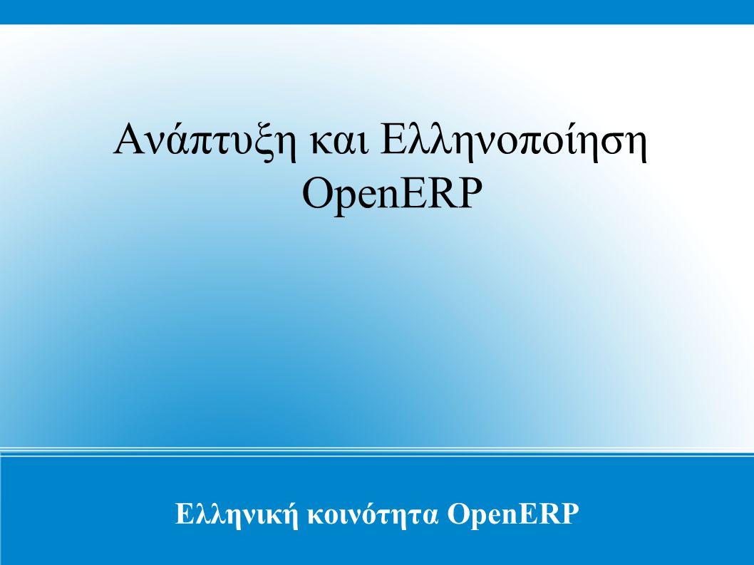 Ελληνική κοινότητα OpenERP Ανάπτυξη και Ελληνοποίηση OpenERP
