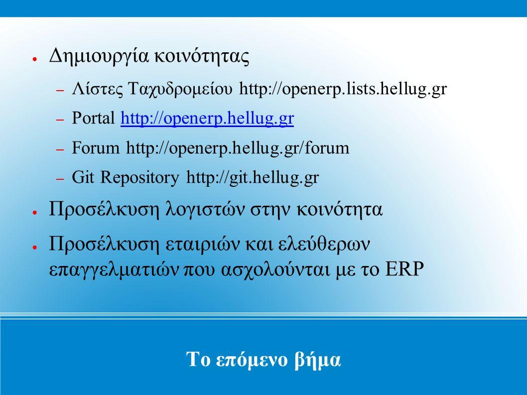Το επόμενο βήμα ● Δημιουργία κοινότητας – Λίστες Ταχυδρομείου http://openerp.lists.hellug.gr – Portal http://openerp.hellug.grhttp://openerp.hellug.gr – Forum http://openerp.hellug.gr/forum – Git Repository http://git.hellug.gr ● Προσέλκυση λογιστών στην κοινότητα ● Προσέλκυση εταιριών και ελεύθερων επαγγελματιών που ασχολούνται με το ERP