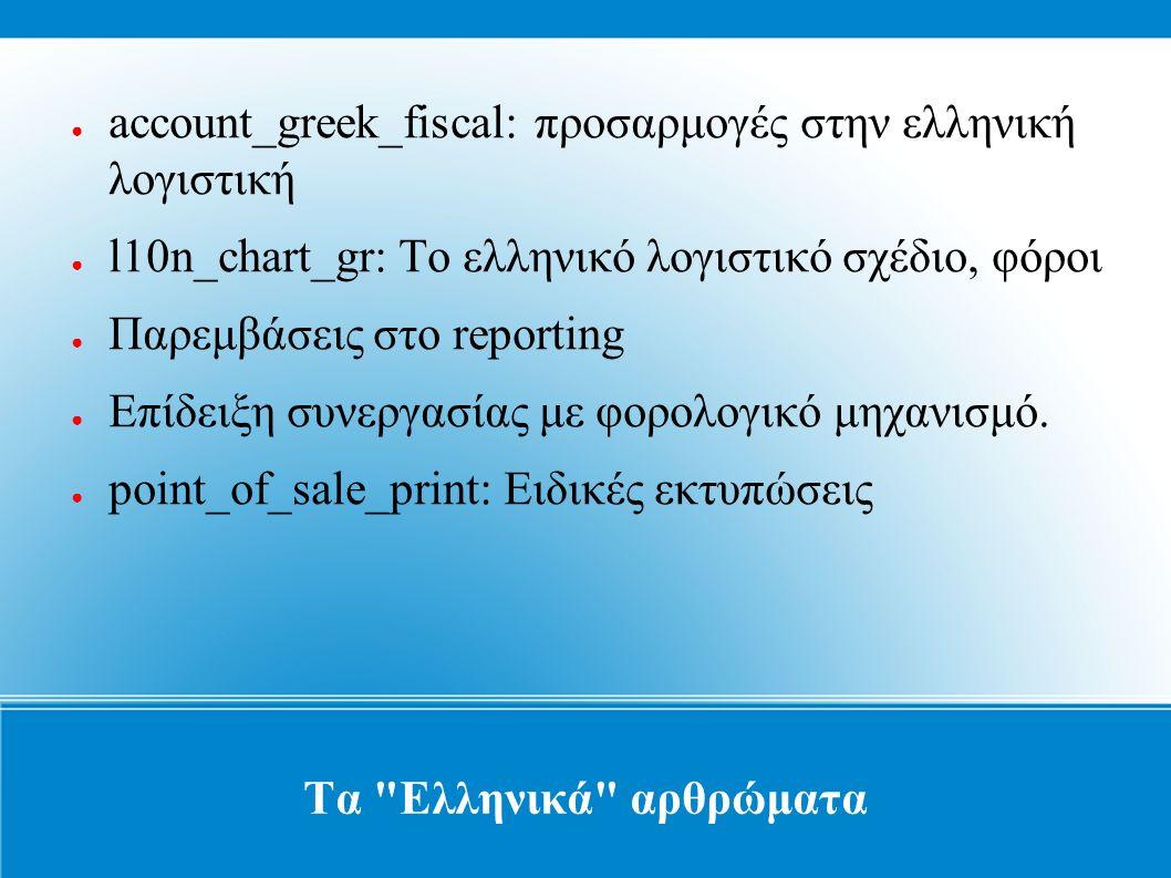 Τα Ελληνικά αρθρώματα ● account_greek_fiscal: προσαρμογές στην ελληνική λογιστική ● l10n_chart_gr: Το ελληνικό λογιστικό σχέδιο, φόροι ● Παρεμβάσεις στο reporting ● Επίδειξη συνεργασίας με φορολογικό μηχανισμό.
