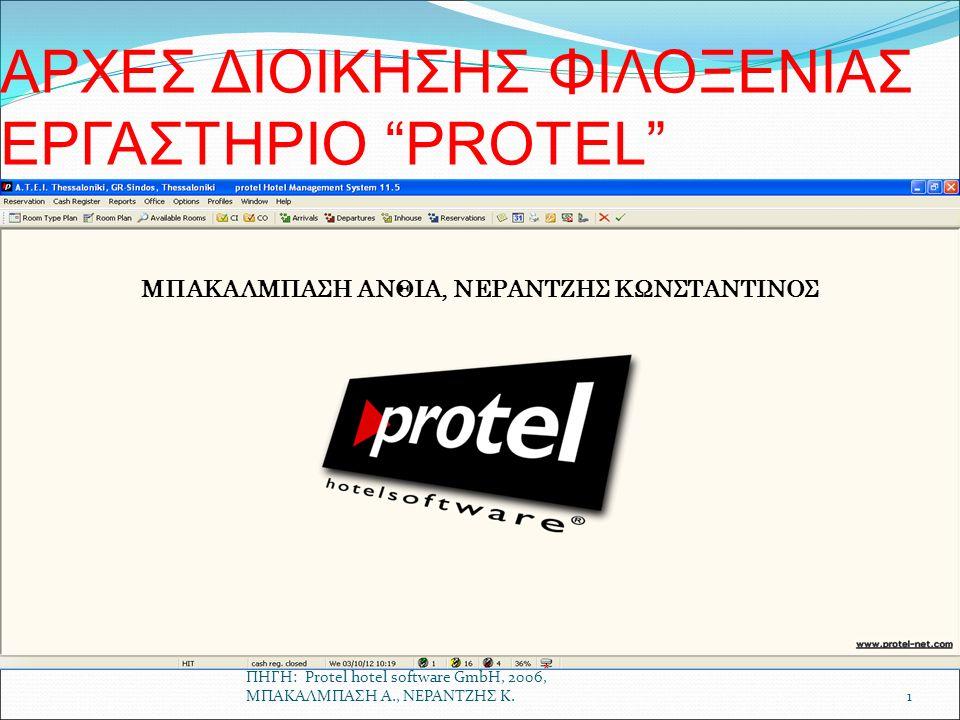 ΑΡΧΕΣ ΔΙΟΙΚΗΣΗΣ ΦΙΛΟΞΕΝΙΑΣ ΕΡΓΑΣΤΗΡΙΟ PROTEL ΠΗΓΗ: Protel hotel software GmbH, 2006, ΜΠΑΚΑΛΜΠΑΣΗ Α., ΝΕΡΑΝΤΖΗΣ Κ.1 ΜΠΑΚΑΛΜΠΑΣΗ ΑΝΘΙΑ, ΝΕΡΑΝΤΖΗΣ ΚΩΝΣΤΑΝΤΙΝΟΣ