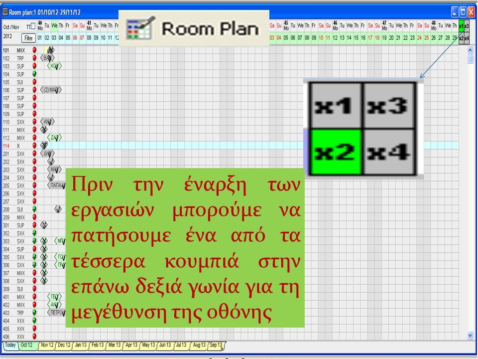 ΠΗΓΗ: Protel hotel software GmbH, 2006, ΜΠΑΚΑΛΜΠΑΣΗ Α., ΝΕΡΑΝΤΖΗΣ Κ.12 Πριν την έναρξη των εργασιών μπορούμε να πατήσουμε ένα από τα τέσσερα κουμπιά σ
