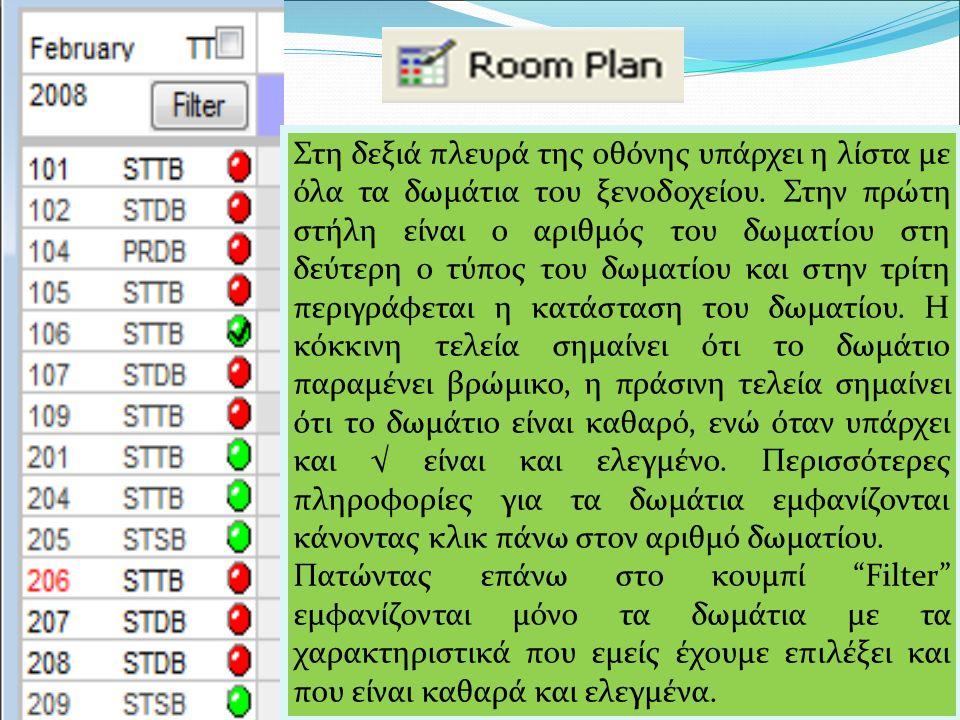 ΠΗΓΗ: Protel hotel software GmbH, 2006, ΜΠΑΚΑΛΜΠΑΣΗ Α., ΝΕΡΑΝΤΖΗΣ Κ.13 Στη δεξιά πλευρά της οθόνης υπάρχει η λίστα με όλα τα δωμάτια του ξενοδοχείου.