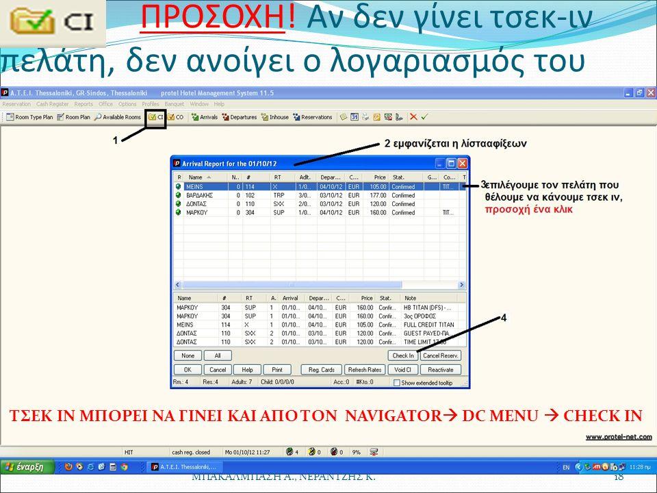 ΠΡΟΣΟΧΗ! Αν δεν γίνει τσεκ-ιν πελάτη, δεν ανοίγει ο λογαριασμός του ΠΗΓΗ: Protel hotel software GmbH, 2006, ΜΠΑΚΑΛΜΠΑΣΗ Α., ΝΕΡΑΝΤΖΗΣ Κ.18 ΤΣΕΚ ΙΝ ΜΠΟ
