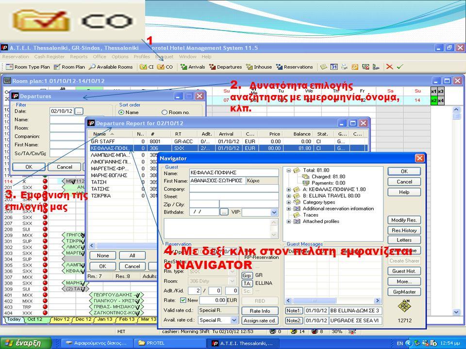 ΠΗΓΗ: Protel hotel software GmbH, 2006, ΜΠΑΚΑΛΜΠΑΣΗ Α., ΝΕΡΑΝΤΖΗΣ Κ.19 1 2. Δυνατότητα επιλογής αναζήτησης με ημερομηνία, όνομα, κλπ. 3. Εμφάνιση της