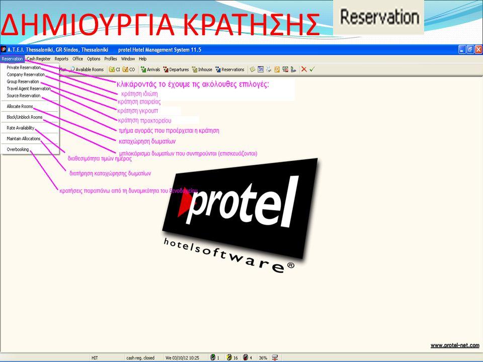 ΔΗΜΙΟΥΡΓΙΑ ΚΡΑΤΗΣΗΣ ΠΗΓΗ: Protel hotel software GmbH, 2006, ΜΠΑΚΑΛΜΠΑΣΗ Α., ΝΕΡΑΝΤΖΗΣ Κ.26