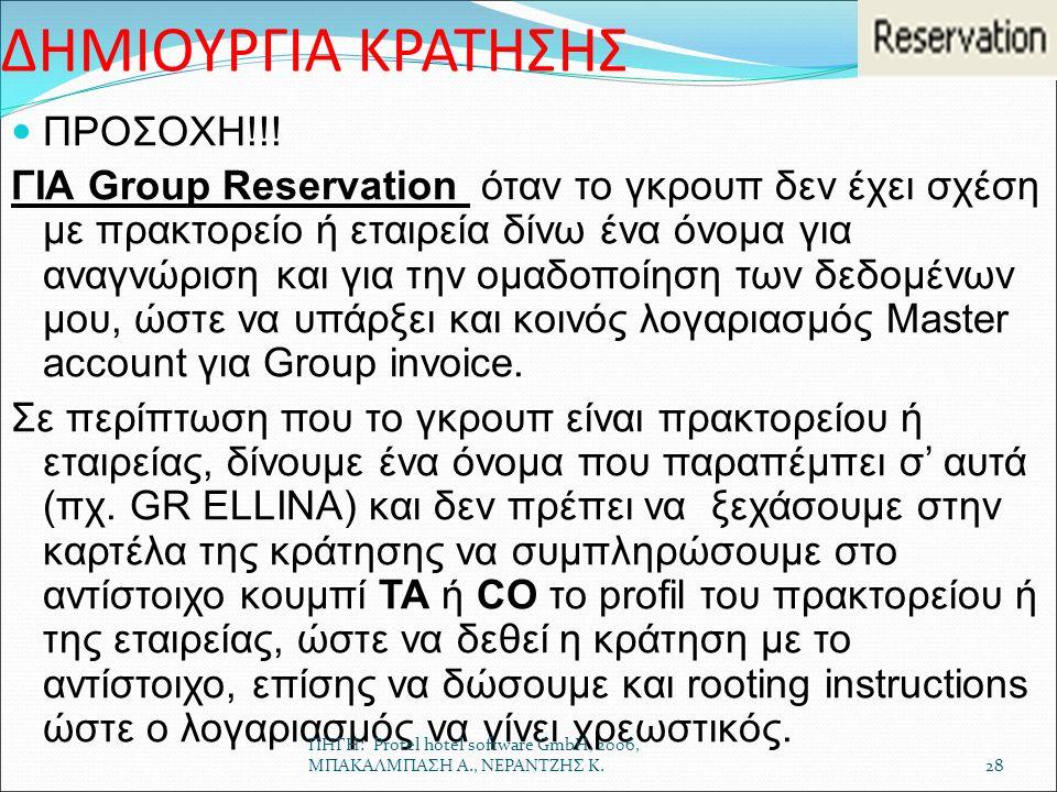 ΔΗΜΙΟΥΡΓΙΑ ΚΡΑΤΗΣΗΣ ΠΡΟΣΟΧΗ!!! ΓΙΑ Group Reservation όταν το γκρουπ δεν έχει σχέση με πρακτορείο ή εταιρεία δίνω ένα όνομα για αναγνώριση και για την
