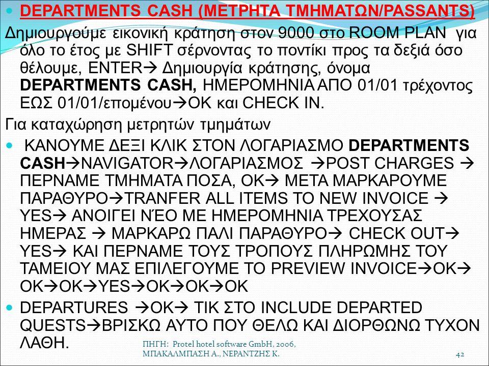DEPARTMENTS CASH (ΜΕΤΡΗΤΑ ΤΜΗΜΑΤΩΝ/PASSANTS) Δημιουργούμε εικονική κράτηση στον 9000 στο ROOM PLAN για όλο το έτος με SHIFT σέρνοντας το ποντίκι προς τα δεξιά όσο θέλουμε, ENTER  Δημιουργία κράτησης, όνομα DEPARTMENTS CASH, ΗΜΕΡΟΜΗΝΙΑ ΑΠΟ 01/01 τρέχοντος ΕΩΣ 01/01/επομένου  ΟΚ και CHECK IN.