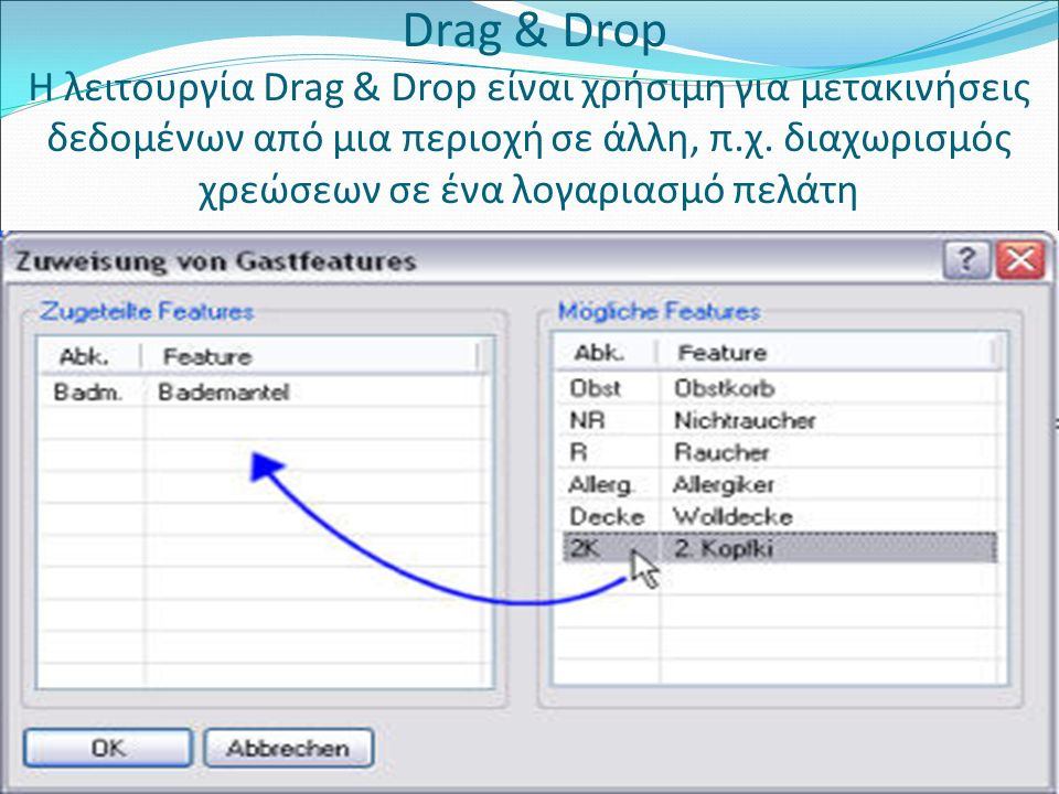 Drag & Drop Η λειτουργία Drag & Drop είναι χρήσιμη για μετακινήσεις δεδομένων από μια περιοχή σε άλλη, π.χ. διαχωρισμός χρεώσεων σε ένα λογαριασμό πελ