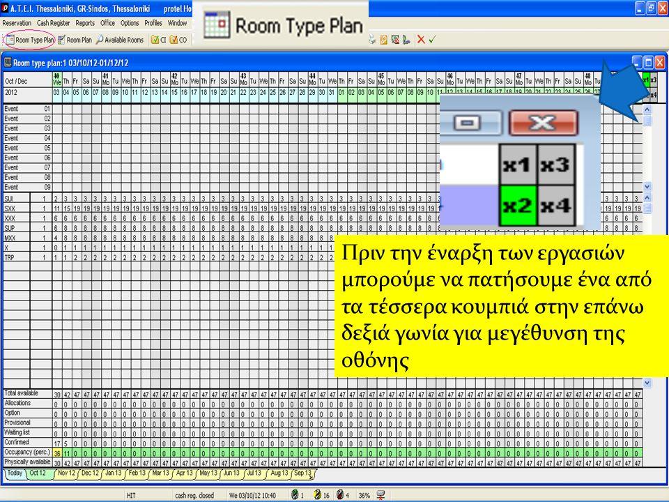 8 Πριν την έναρξη των εργασιών μπορούμε να πατήσουμε ένα από τα τέσσερα κουμπιά στην επάνω δεξιά γωνία για μεγέθυνση της οθόνης