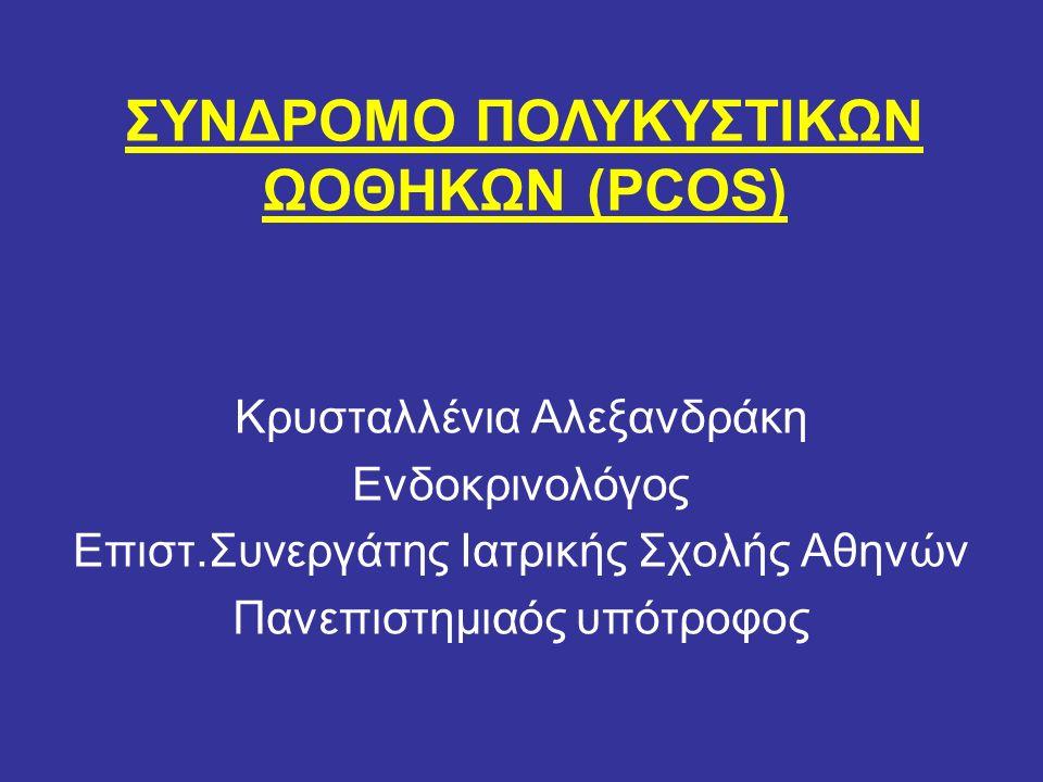 Κρυσταλλένια Αλεξανδράκη Ενδοκρινολόγος Επιστ.Συνεργάτης Ιατρικής Σχολής Αθηνών Πανεπιστημιαός υπότροφος ΣΥΝΔΡΟΜΟ ΠΟΛΥΚΥΣΤΙΚΩΝ ΩΟΘΗΚΩΝ (PCOS)