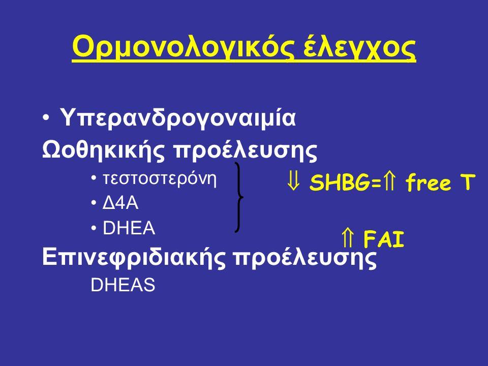 Ορμονολογικός έλεγχος Υπερανδρογοναιμία Ωοθηκικής προέλευσης τεστοστερόνη Δ4Α DHEA Επινεφριδιακής προέλευσης DHEAS  SHBG=  free T  FAI