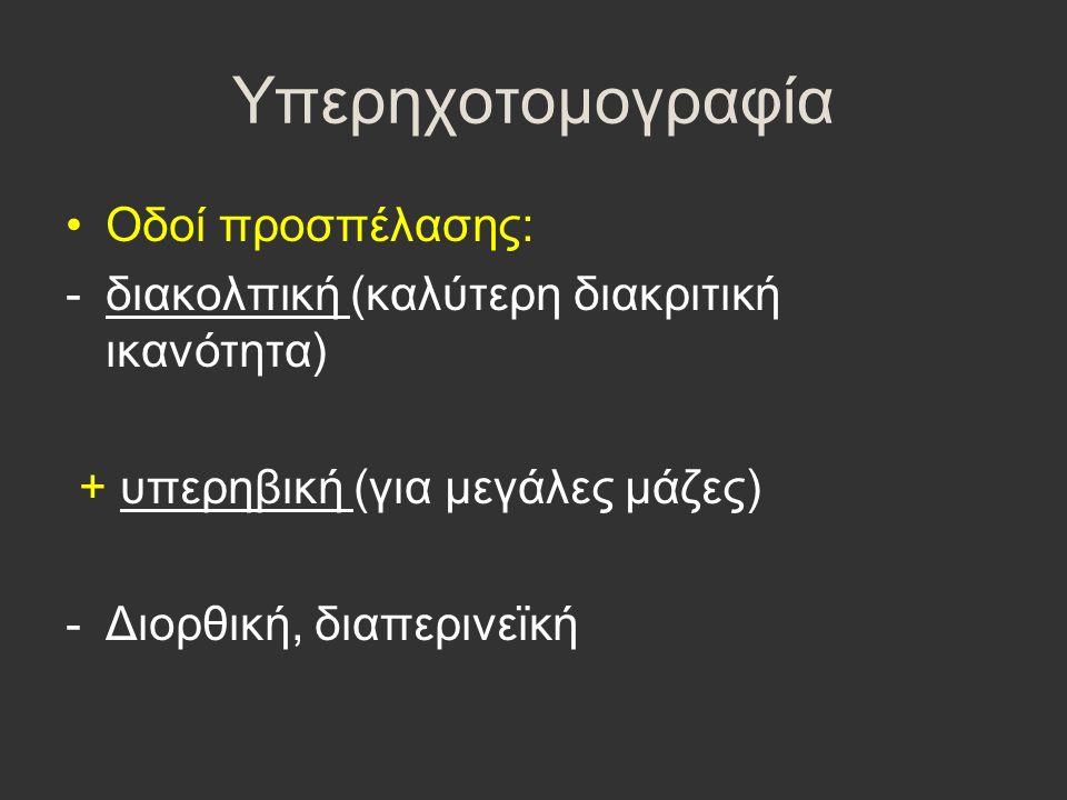 Υπερηχοτομογραφία Οδοί προσπέλασης: -διακολπική (καλύτερη διακριτική ικανότητα) + υπερηβική (για μεγάλες μάζες) -Διορθική, διαπερινεϊκή