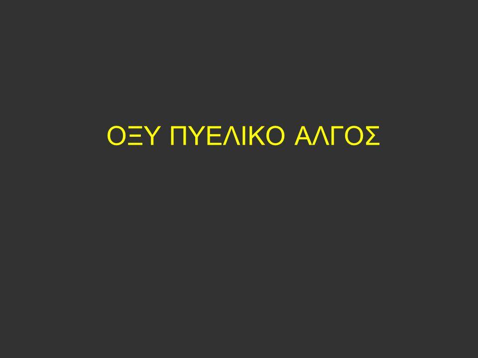 ΟΞΥ ΠΥΕΛΙΚΟ ΑΛΓΟΣ