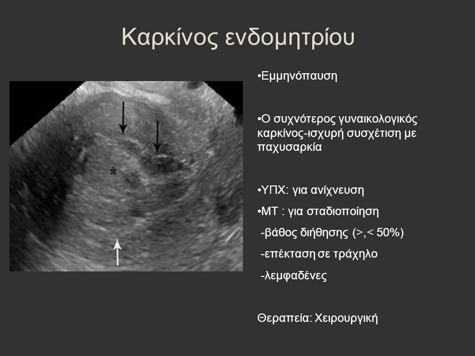 Καρκίνος ενδομητρίου Εμμηνόπαυση Ο συχνότερος γυναικολογικός καρκίνος-ισχυρή συσχέτιση με παχυσαρκία ΥΠΧ: για ανίχνευση ΜΤ : για σταδιοποίηση -βάθος δ