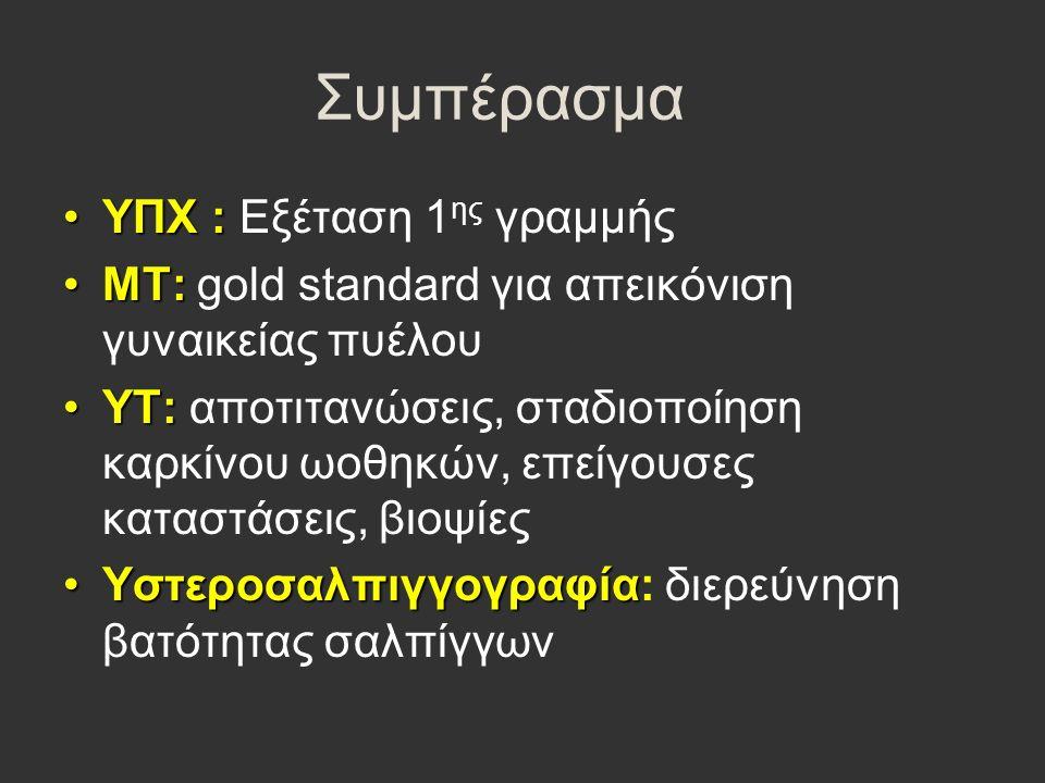 Συμπέρασμα ΥΠΧ :ΥΠΧ : Εξέταση 1 ης γραμμής ΜΤ:ΜΤ: gold standard για απεικόνιση γυναικείας πυέλου ΥΤ:ΥΤ: αποτιτανώσεις, σταδιοποίηση καρκίνου ωοθηκών,