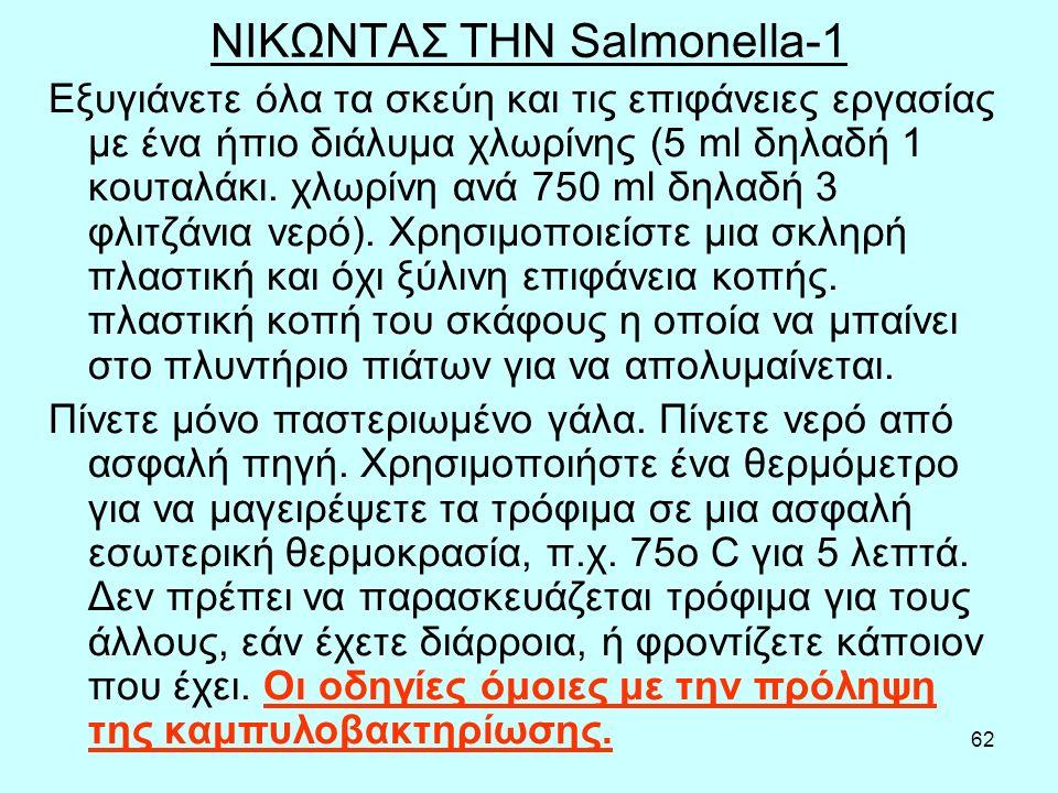 62 ΝΙΚΩΝΤΑΣ ΤΗΝ Salmonella-1 Εξυγιάνετε όλα τα σκεύη και τις επιφάνειες εργασίας με ένα ήπιο διάλυμα χλωρίνης (5 ml δηλαδή 1 κουταλάκι. χλωρίνη ανά 75