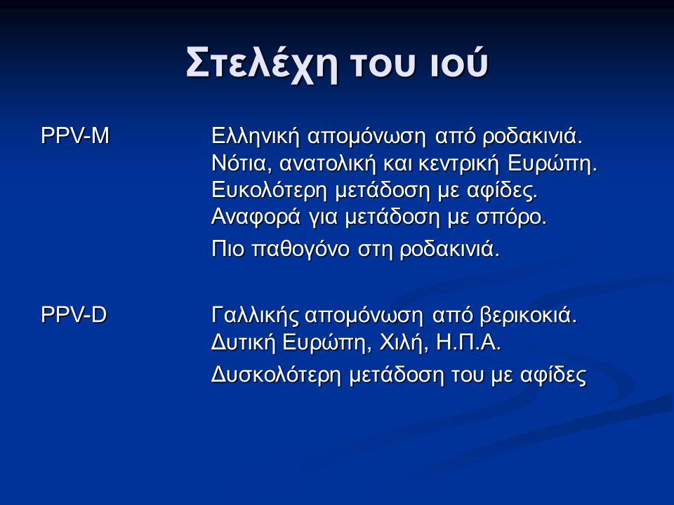 Στελέχη του ιού PPV-M Ελληνική απομόνωση από ροδακινιά.