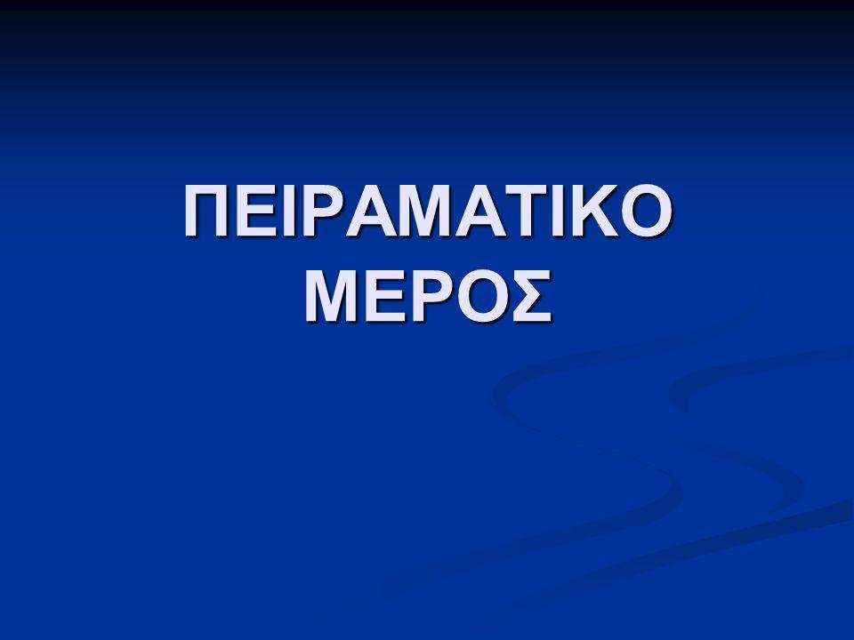 ΠΕΙΡΑΜΑΤΙΚΟ ΜΕΡΟΣ