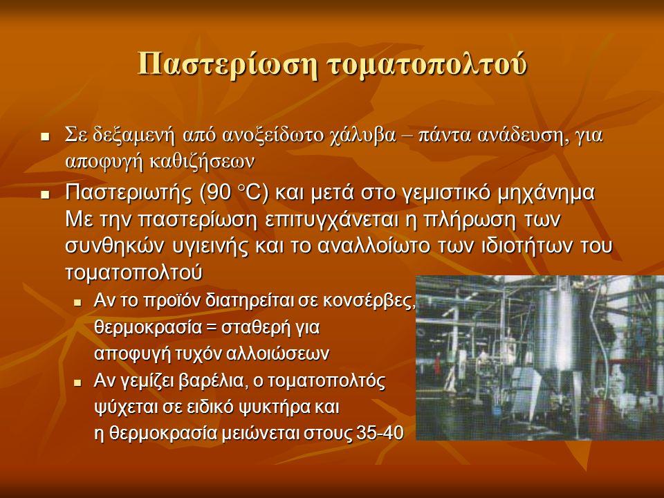 Παστερίωση τοματοπολτού Σε δεξαμενή από ανοξείδωτο χάλυβα – πάντα ανάδευση, για αποφυγή καθιζήσεων Σε δεξαμενή από ανοξείδωτο χάλυβα – πάντα ανάδευση, για αποφυγή καθιζήσεων Παστεριωτής (90 °C) και μετά στο γεμιστικό μηχάνημα Με την παστερίωση επιτυγχάνεται η πλήρωση των συνθηκών υγιεινής και το αναλλοίωτο των ιδιοτήτων του τοματοπολτού Παστεριωτής (90 °C) και μετά στο γεμιστικό μηχάνημα Με την παστερίωση επιτυγχάνεται η πλήρωση των συνθηκών υγιεινής και το αναλλοίωτο των ιδιοτήτων του τοματοπολτού Αν το προϊόν διατηρείται σε κονσέρβες, Αν το προϊόν διατηρείται σε κονσέρβες, θερμοκρασία = σταθερή για αποφυγή τυχόν αλλοιώσεων Αν γεμίζει βαρέλια, ο τοματοπολτός Αν γεμίζει βαρέλια, ο τοματοπολτός ψύχεται σε ειδικό ψυκτήρα και η θερμοκρασία μειώνεται στους 35-40