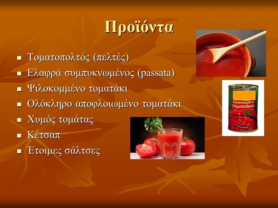 Προϊόντα Τοματοπολτός (πελτές) Τοματοπολτός (πελτές) Ελαφρά συμπυκνωμένος (passata) Ελαφρά συμπυκνωμένος (passata) Ψιλοκομμένο τοματάκι Ψιλοκομμένο τοματάκι Ολόκληρο αποφλοιωμένο τοματάκι Ολόκληρο αποφλοιωμένο τοματάκι Χυμός τομάτας Χυμός τομάτας Κέτσαπ Κέτσαπ Έτοιμες σάλτσες Έτοιμες σάλτσες