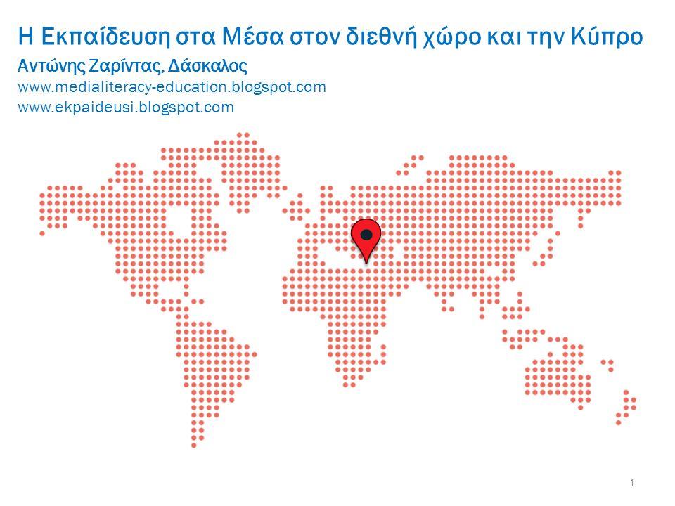 Αντώνης Ζαρίντας, Δάσκαλος www.medialiteracy-education.blogspot.com www.ekpaideusi.blogspot.com Η Εκπαίδευση στα Μέσα στον διεθνή χώρο και την Κύπρο 1