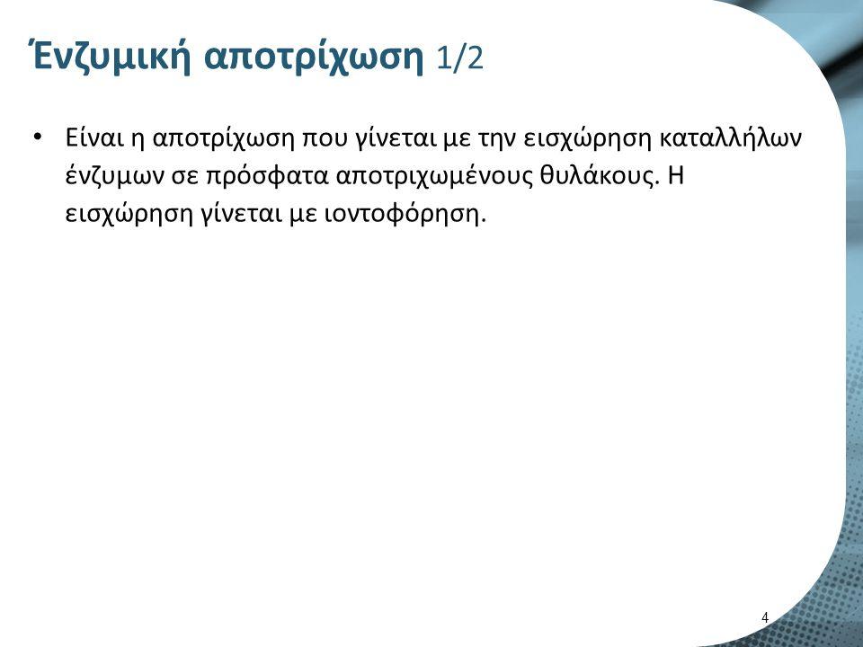 Ένζυμική αποτρίχωση 1/2 Είναι η αποτρίχωση που γίνεται με την εισχώρηση καταλλήλων ένζυμων σε πρόσφατα αποτριχωμένους θυλάκους.