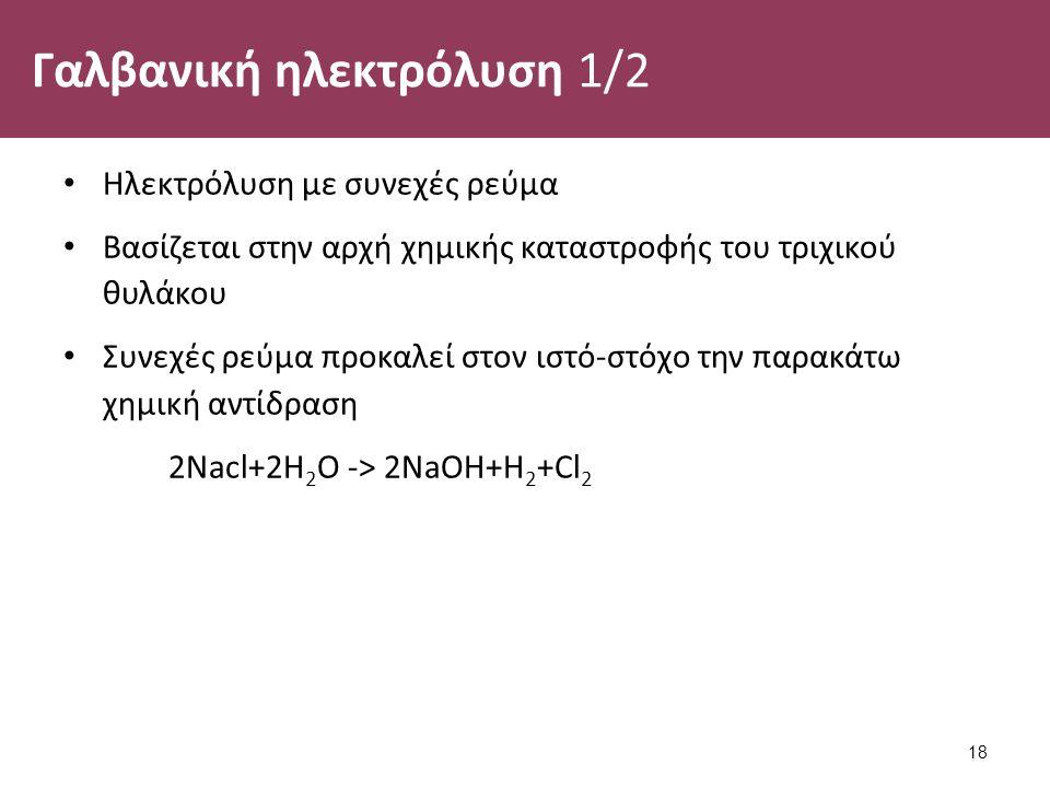 Γαλβανική ηλεκτρόλυση 1/2 Ηλεκτρόλυση με συνεχές ρεύμα Βασίζεται στην αρχή χημικής καταστροφής του τριχικού θυλάκου Συνεχές ρεύμα προκαλεί στον ιστό-στόχο την παρακάτω χημική αντίδραση 2Nacl+2H 2 O -> 2NaOH+H 2 +Cl 2 18