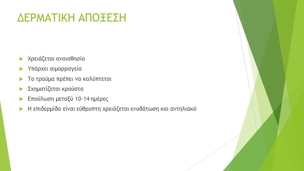ΔΕΡΜΑΤΙΚΗ ΑΠΟΞΕΣΗ  Χρειάζεται αναισθησία  Υπάρχει αιμορραγεία  Το τραύμα πρέπει να καλύπτεται  Σχηματίζεται κρούστα  Επούλωση μεταξύ 10-14 ημέρες  Η επιδερμίδα είναι εύθρυπτη χρειάζεται ενυδάτωση και αντηλιακό