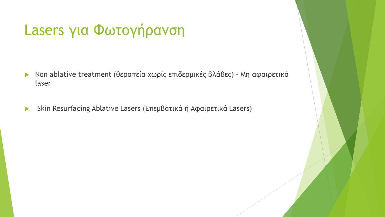 Lasers για Φωτογήρανση  Non ablative treatment (θεραπεία χωρίς επιδερμικές βλάβες) - Μη αφαιρετικά laser  Skin Resurfacing Ablative Lasers (Επεμβατι