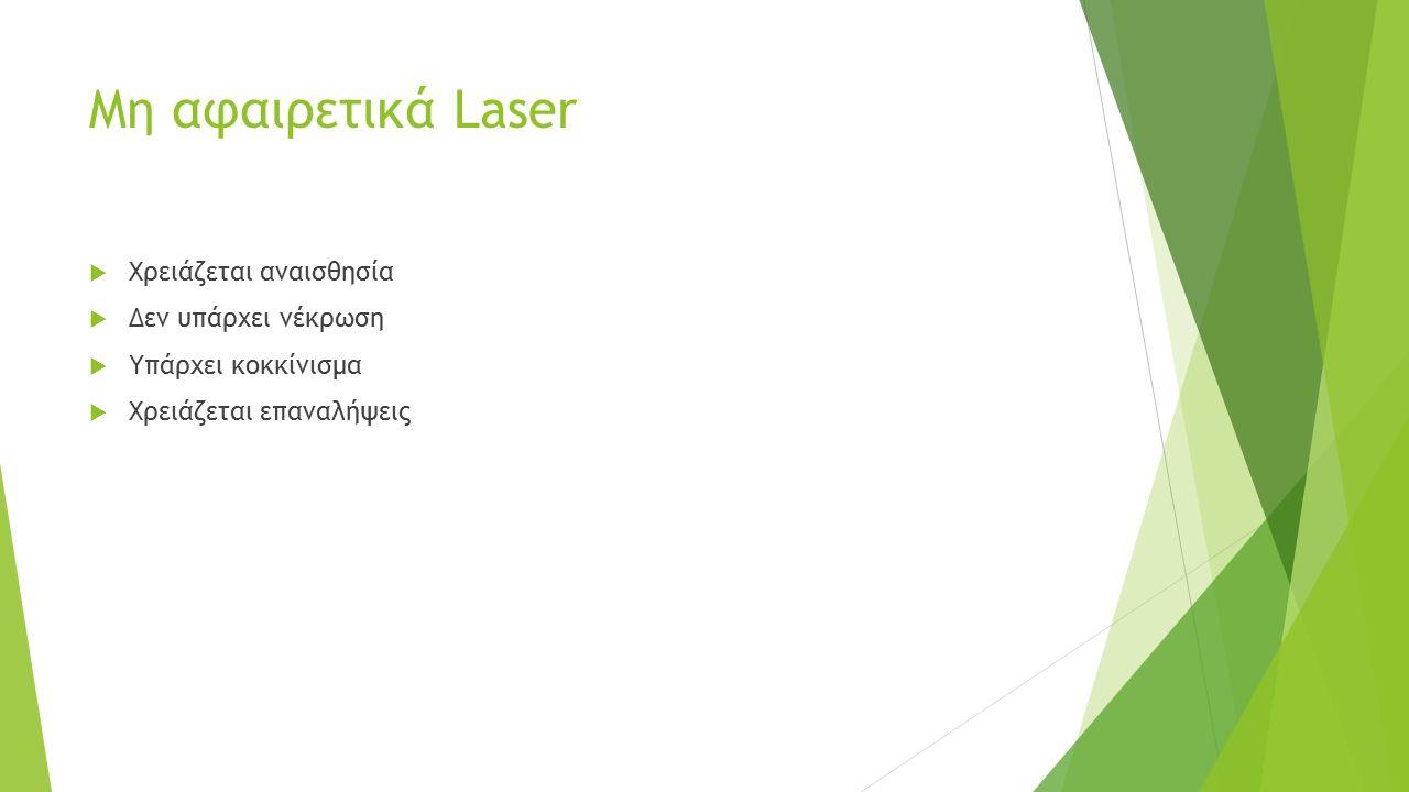 Μη αφαιρετικά Laser  Χρειάζεται αναισθησία  Δεν υπάρχει νέκρωση  Υπάρχει κοκκίνισμα  Χρειάζεται επαναλήψεις