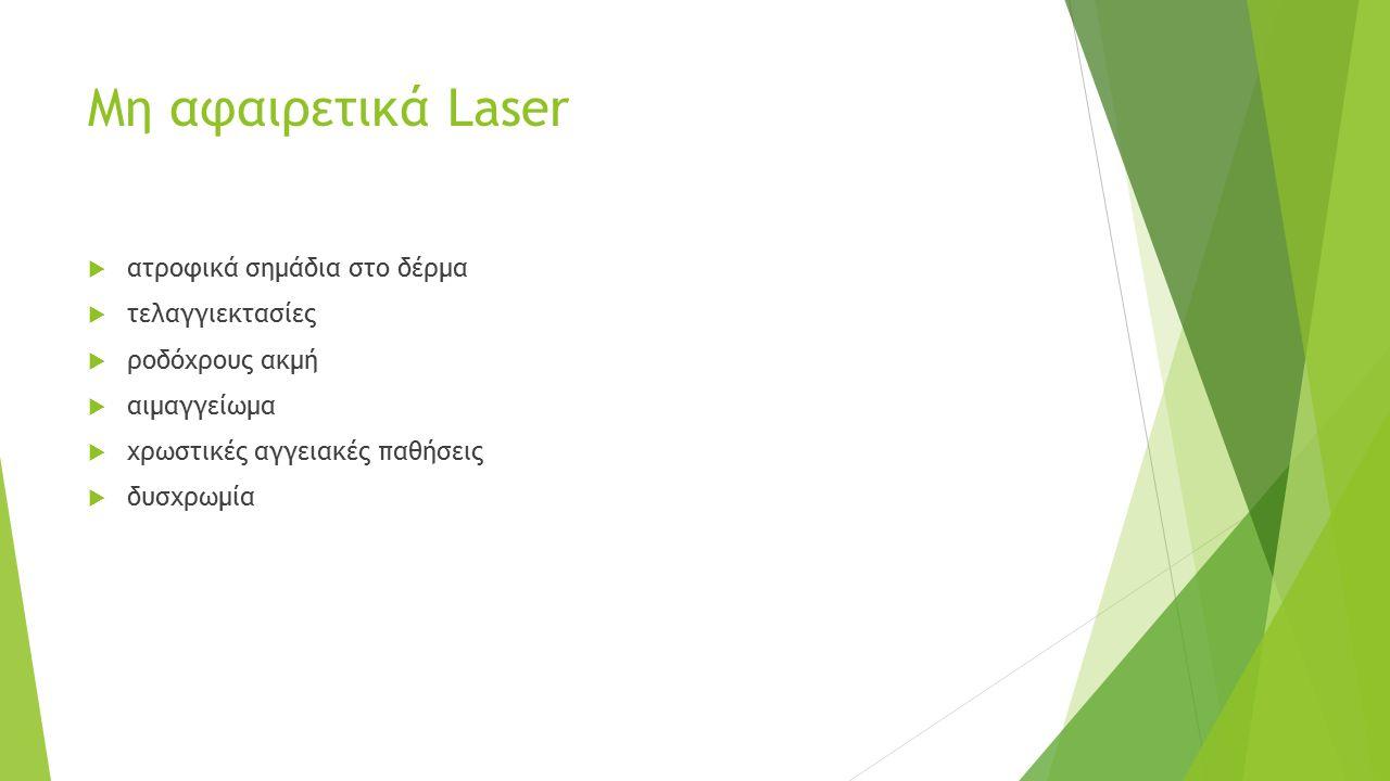 Μη αφαιρετικά Laser  ατροφικά σημάδια στο δέρμα  τελαγγιεκτασίες  ροδόχρους ακμή  αιμαγγείωμα  χρωστικές αγγειακές παθήσεις  δυσχρωμία