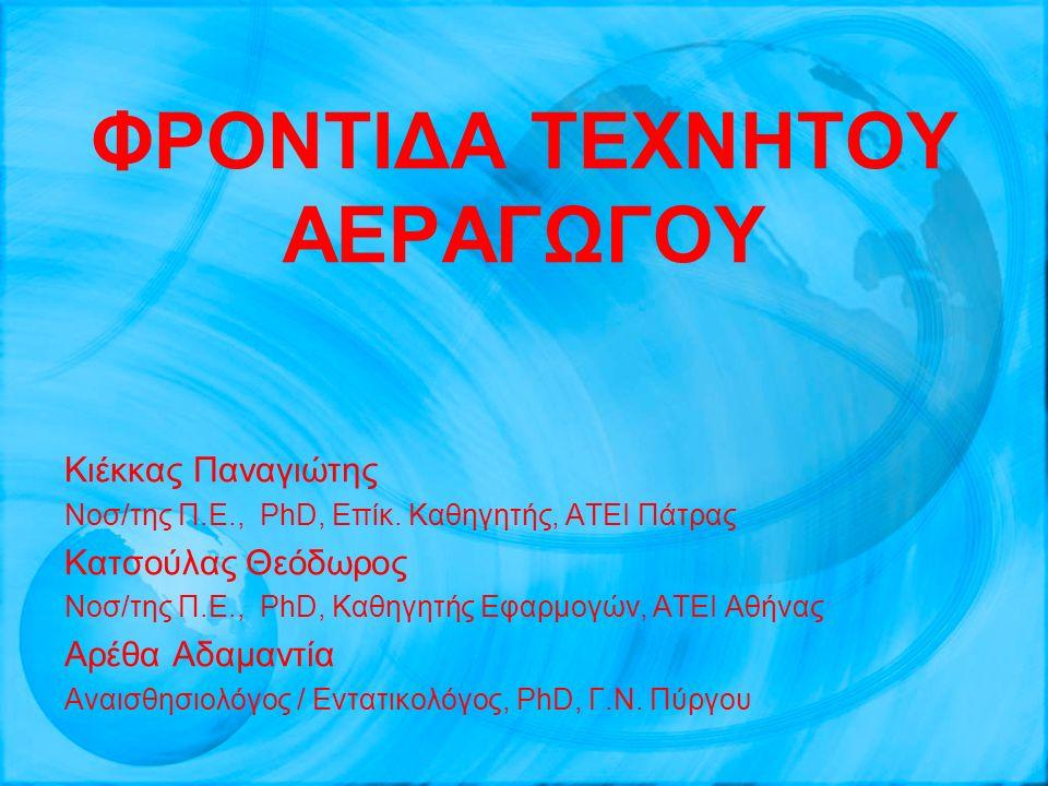 ΦΡΟΝΤΙΔΑ ΤΕΧΝΗΤΟΥ ΑΕΡΑΓΩΓΟΥ Κιέκκας Παναγιώτης Νοσ/της Π.Ε., PhD, Επίκ. Καθηγητής, ΑΤΕΙ Πάτρας Κατσούλας Θεόδωρος Νοσ/της Π.Ε., PhD, Καθηγητής Εφαρμογ