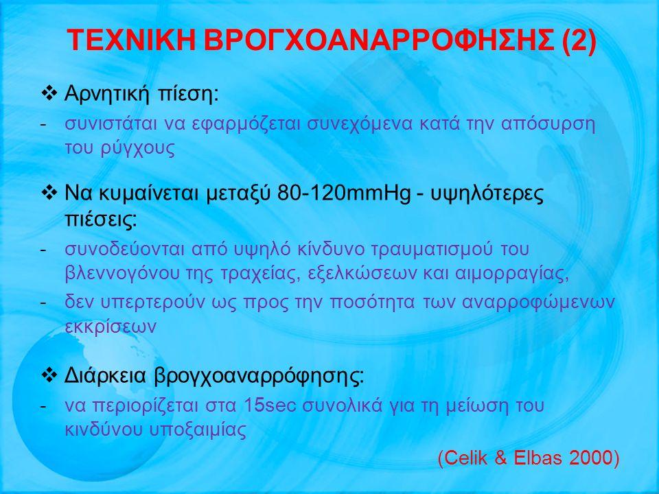 ΤΕΧΝΙΚΗ ΒΡΟΓΧΟΑΝΑΡΡΟΦΗΣΗΣ (2)  Αρνητική πίεση: -συνιστάται να εφαρμόζεται συνεχόμενα κατά την απόσυρση του ρύγχους  Να κυμαίνεται μεταξύ 80-120mmHg