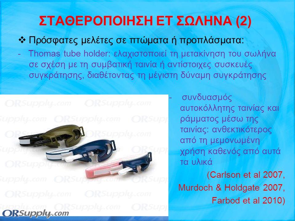 ΣΤΑΘΕΡΟΠΟΙΗΣΗ ΕΤ ΣΩΛΗΝΑ (2)  Πρόσφατες μελέτες σε πτώματα ή προπλάσματα: - Thomas tube holder: ελαχιστοποιεί τη μετακίνηση του σωλήνα σε σχέση με τη