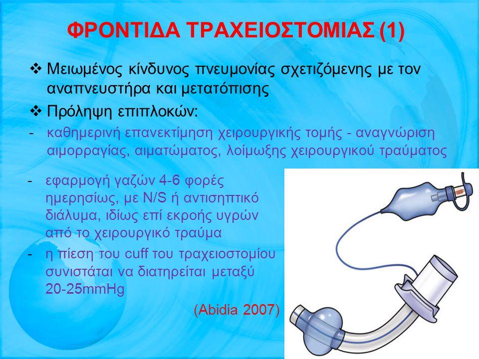 ΦΡΟΝΤΙΔΑ ΤΡΑΧΕΙΟΣΤΟΜΙΑΣ (1)  Μειωμένος κίνδυνος πνευμονίας σχετιζόμενης με τον αναπνευστήρα και μετατόπισης  Πρόληψη επιπλοκών: -καθημερινή επανεκτί