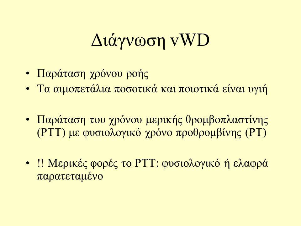 Διάγνωση vWD Παράταση χρόνου ροής Τα αιμοπετάλια ποσοτικά και ποιοτικά είναι υγιή Παράταση του χρόνου μερικής θρομβοπλαστίνης (PTT) με φυσιολογικό χρό