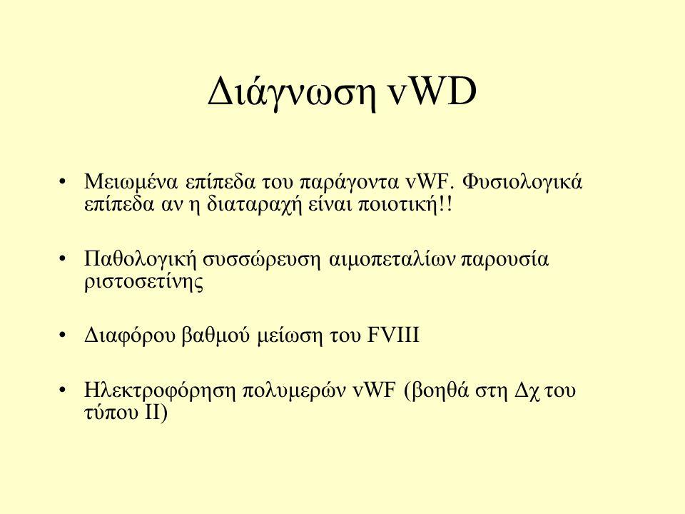 Διάγνωση vWD Μειωμένα επίπεδα του παράγοντα vWF. Φυσιολογικά επίπεδα αν η διαταραχή είναι ποιοτική!! Παθολογική συσσώρευση αιμοπεταλίων παρουσία ριστο