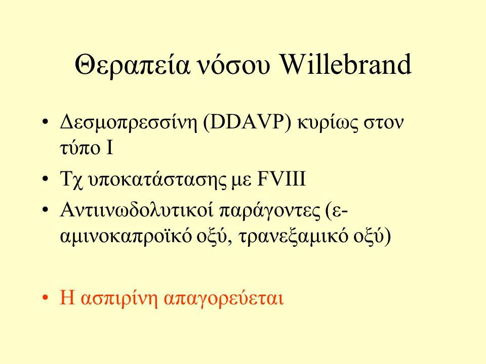 Θεραπεία νόσου Willebrand Δεσμοπρεσσίνη (DDAVP) κυρίως στον τύπο Ι Τχ υποκατάστασης με FVIII Αντιινωδολυτικοί παράγοντες (ε- αμινοκαπροϊκό οξύ, τρανεξαμικό οξύ) Η ασπιρίνη απαγορεύεται