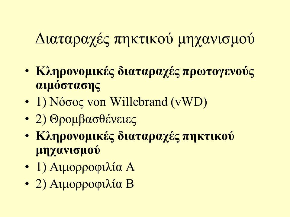 Διαταραχές πηκτικού μηχανισμού Κληρονομικές διαταραχές πρωτογενούς αιμόστασης 1) Νόσος von Willebrand (vWD) 2) Θρομβασθένειες Κληρονομικές διαταραχές πηκτικού μηχανισμού 1) Αιμορροφιλία Α 2) Αιμορροφιλία Β