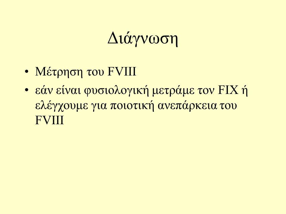 Διάγνωση Μέτρηση του FVIII εάν είναι φυσιολογική μετράμε τον FIX ή ελέγχουμε για ποιοτική ανεπάρκεια του FVIII