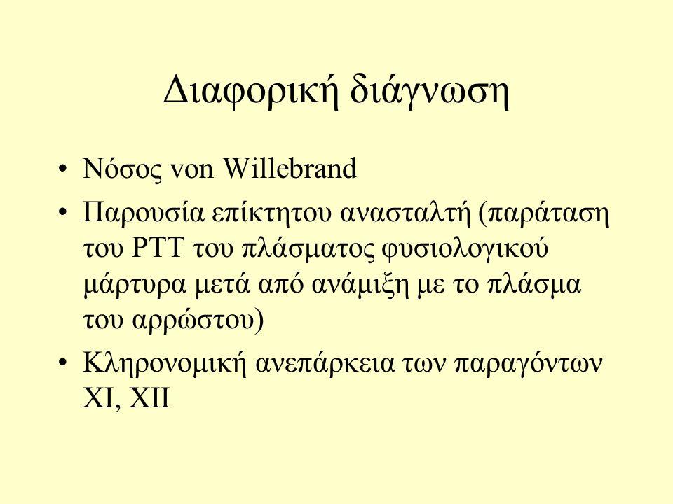 Διαφορική διάγνωση Νόσος von Willebrand Παρουσία επίκτητου ανασταλτή (παράταση του PTT του πλάσματος φυσιολογικού μάρτυρα μετά από ανάμιξη με το πλάσμ