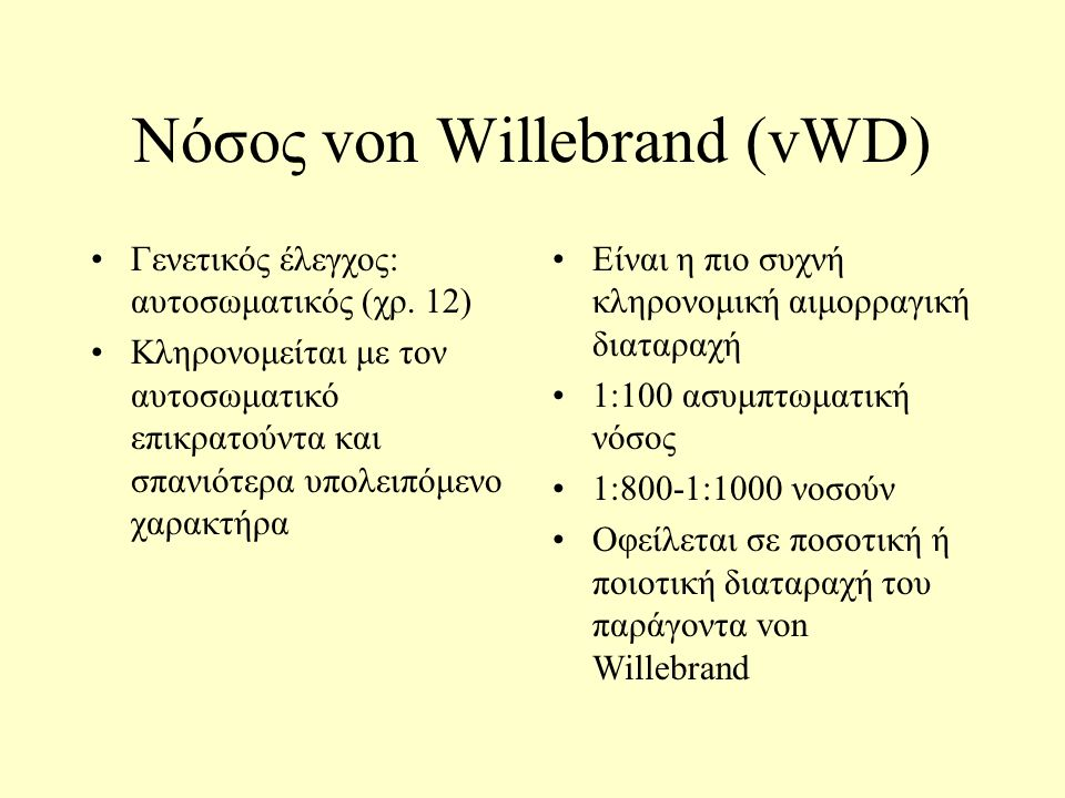 Νόσος von Willebrand (vWD) Γενετικός έλεγχος: αυτοσωματικός (χρ. 12) Κληρονομείται με τον αυτοσωματικό επικρατούντα και σπανιότερα υπολειπόμενο χαρακτ